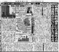 1日刊スポーツ6月29日