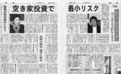 2016.3.14s週刊住宅
