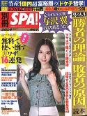 別冊SPA2014-10