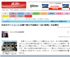 NEWSポスト&セブン記事