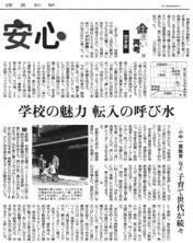 読売新聞2015-12-15夕刊