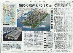 東京新聞2016-4.27