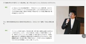 リクルート住まいカンパニーの社内セミナー 社内勉強会「SUUMOソト大学」