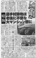 2日刊ゲンダイ9-25