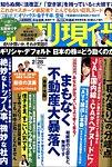●週刊現代2015.2.28 (2)