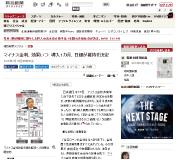 朝日新聞2016.3.16