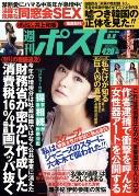 .8.8週刊ポスト2014