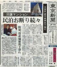東京新聞2016-1-26夕刊 (2)