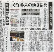 東京新聞2016-1-26