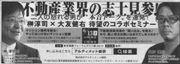 2015-6-3日経朝刊