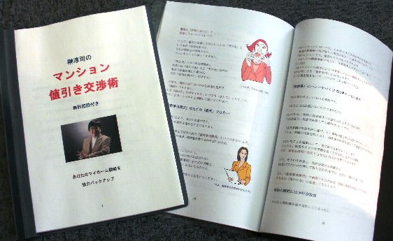 冊子の写真