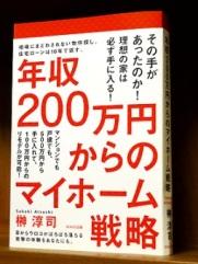 200hon1
