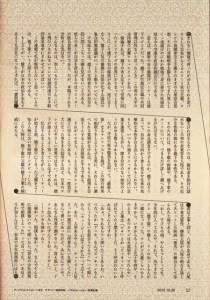 週刊朝日 ハシシタ奴の本性 全文5