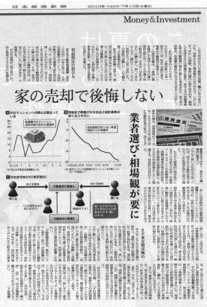日経・軽いデータ