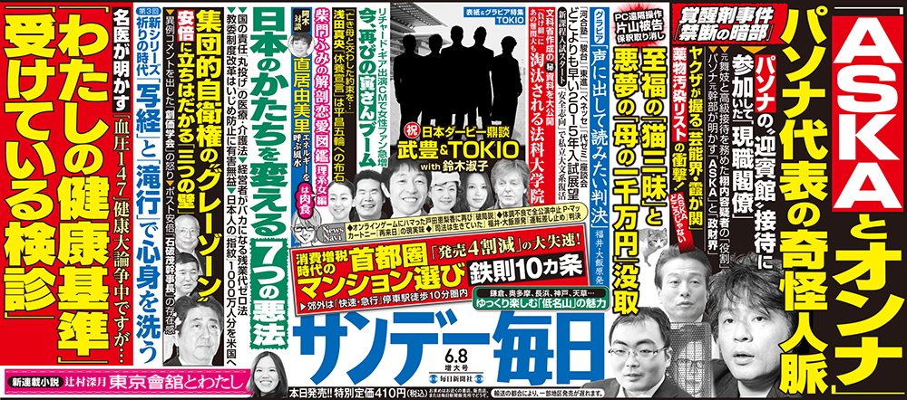 本紙6月8日号_5月26日発売カラー(