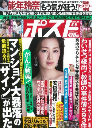 週刊ポスト2015-5-25発売